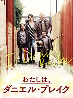 【鈴森ゆみ】星5つの映画と心に残ったセリフ23『わたしは、ダニエル・ブレイク』