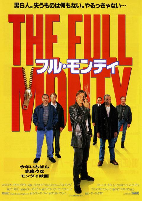 【鈴森ゆみ】星5つの映画と心に残ったセリフ15『フル・モンティ』