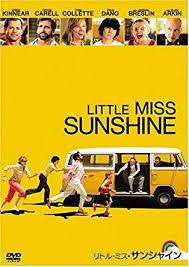 【鈴森ゆみ】星5つの映画と心に残ったセリフ16『リトル・ミス・サンシャイン』
