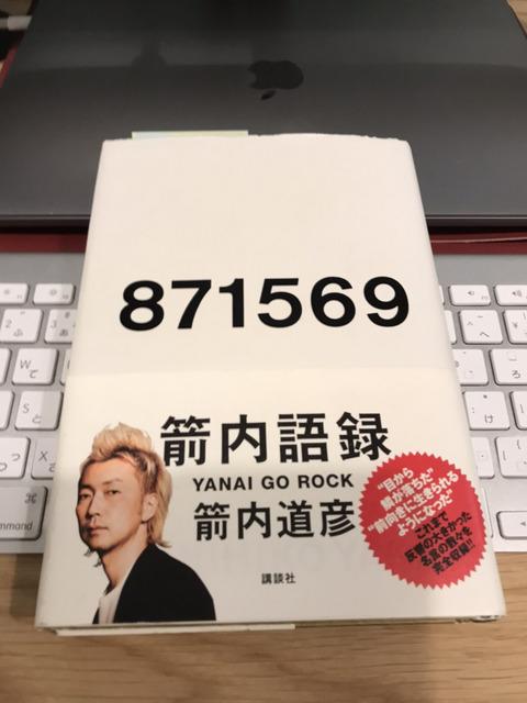 【杉浦理史】読書OUTPUT19冊目『871569』著:箭内道彦