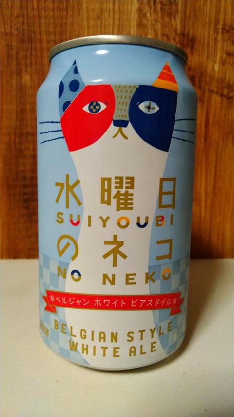 【泉水みに】陳列棚のクラフトビール全部飲み干す1本目『水曜日のネコ』