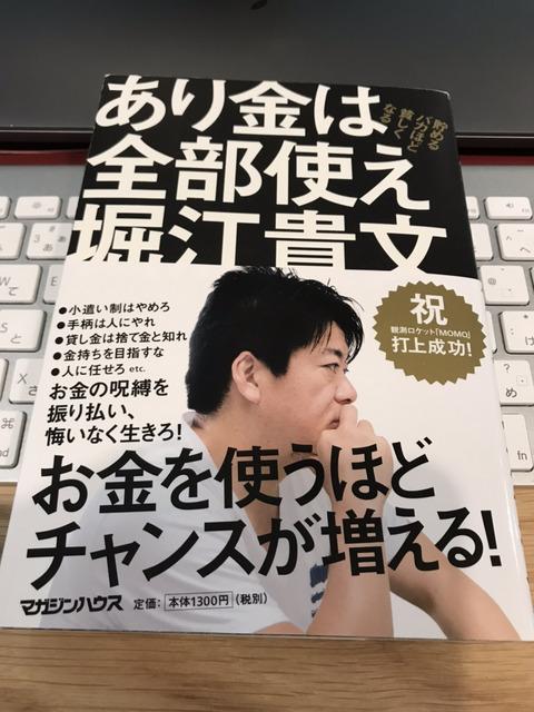 読書OUTPUT17冊目『あり金は全部使え』著:堀江貴文