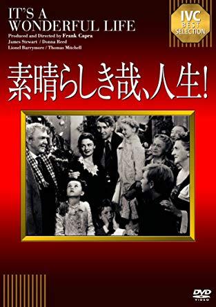 【鈴森ゆみ】星5つの映画と心に残ったセリフ13『素晴らしき哉、人生!』