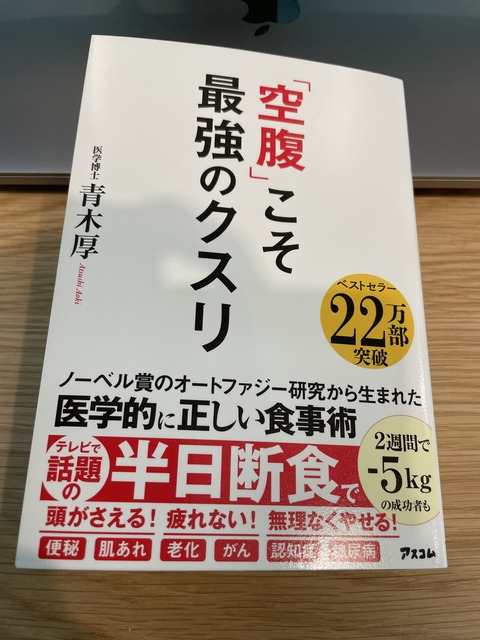 読書OUTPUT23冊目『空腹こそ最強のクスリ』@青木厚(著)
