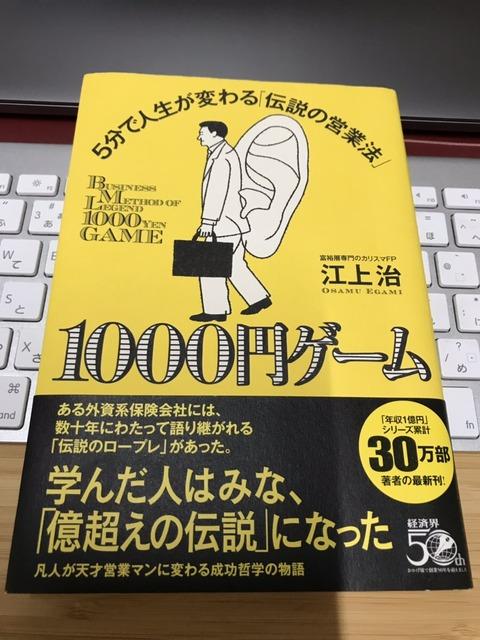 読書Output7冊目『1000円ゲーム 5分で人生が変わる「伝説の営業法」』 江上治 著