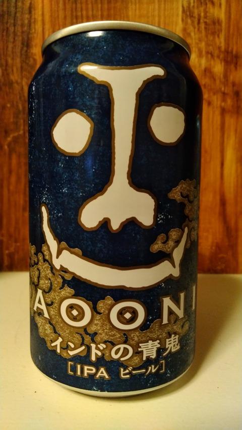 【泉水みに】陳列棚のクラフトビール全部飲み干す2本目『インドの青鬼』