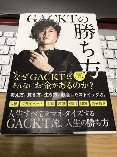 読書Output10冊目『GACKTの勝ち方』GACKT 著