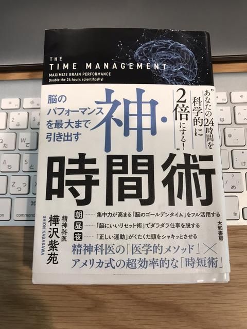 杉浦理史 読書OUTPUT20冊目『神・時間術』著:樺沢紫苑
