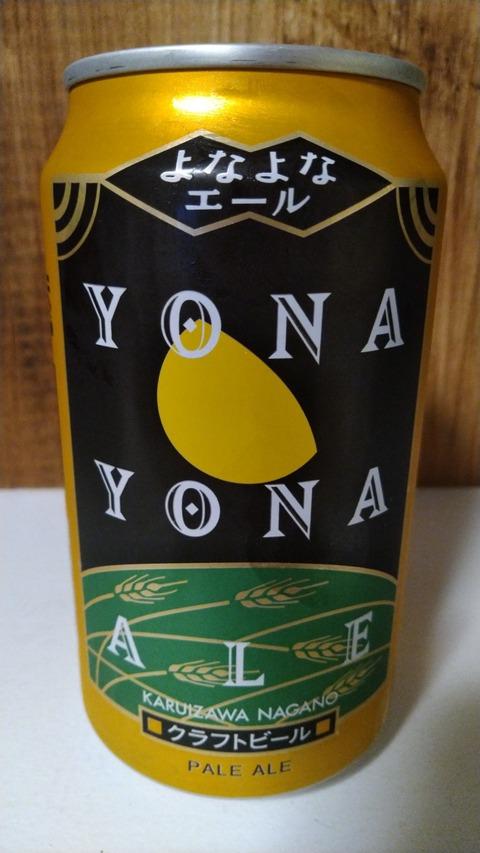 【泉水みに】陳列棚のクラフトビール全部飲み干す3本目『よなよなエール』