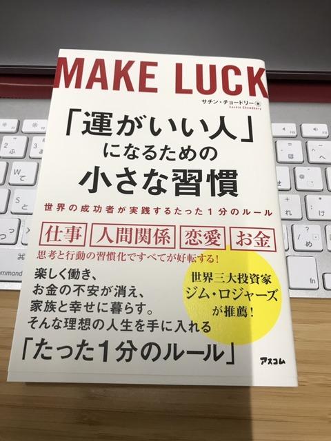 読書Output13冊目『「運がいい人」になるための小さな習慣』チサン・チョードリー著