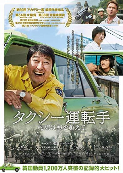 【鈴森ゆみ】星5つの映画と心に残ったセリフ22『タクシー運転手〜約束は海を越えて〜』