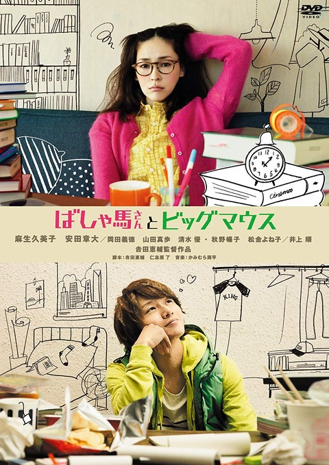 【鈴森ゆみ】星5つの映画と心に残ったセリフ14『ばしゃ馬さんとビッグマウス』