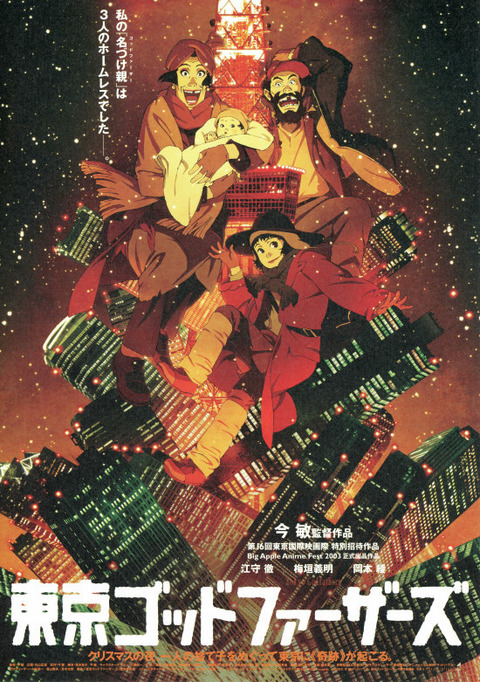 【鈴森ゆみ】星5つの映画と心に残ったセリフ12『東京ゴッドファーザーズ』