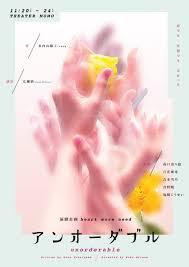 【米内山陽子脚本】舞台「アンオーダブル」