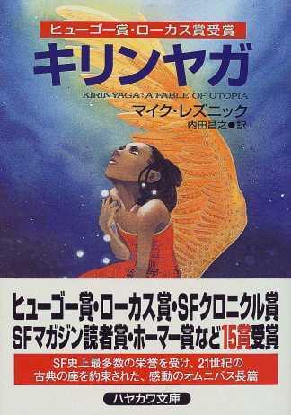 【米内山陽子】小説のパンチライン「キリンヤガ」①