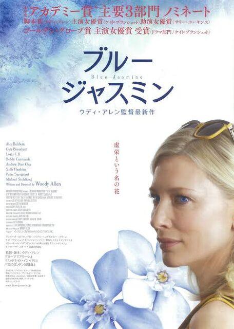 【鈴森ゆみ】星5つの映画と心に残ったセリフ7『ブルージャスミン』