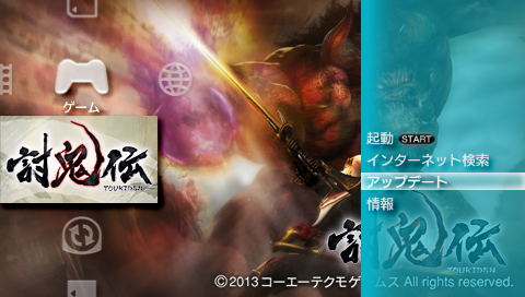 The Legend of PSP : 討鬼伝 -TOUKIDEN- v1 05 アップデート情報