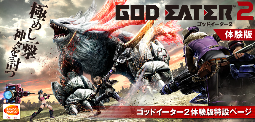 The Legend of PSP : GOD EATER 2(ゴッドイーター2) PSP版 体験版の