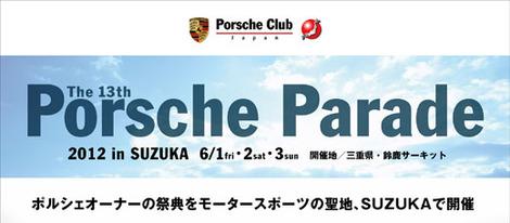 120524_Porsche-Parade_01