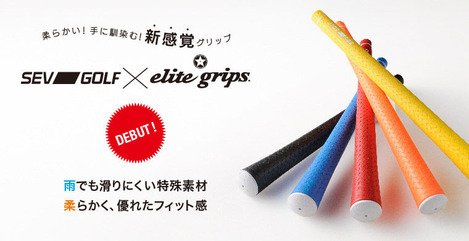 product-grip-elitegrips