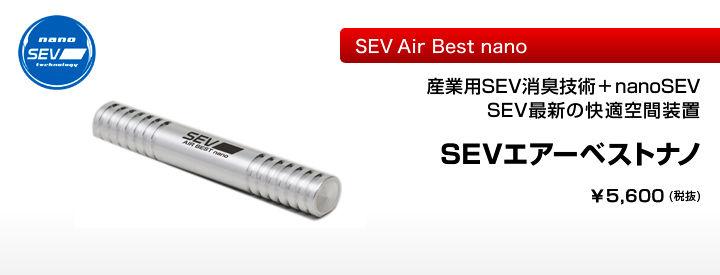 air-best-nano