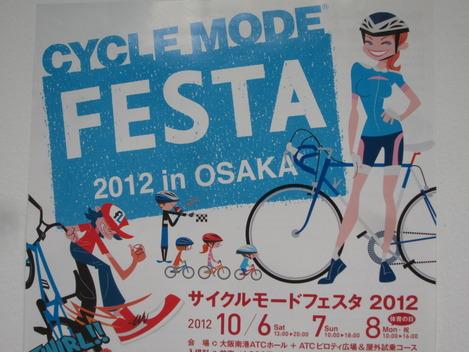 サイクルモード1