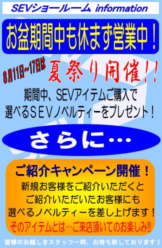 201608お盆