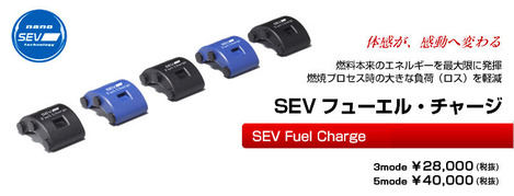 fuel-charge