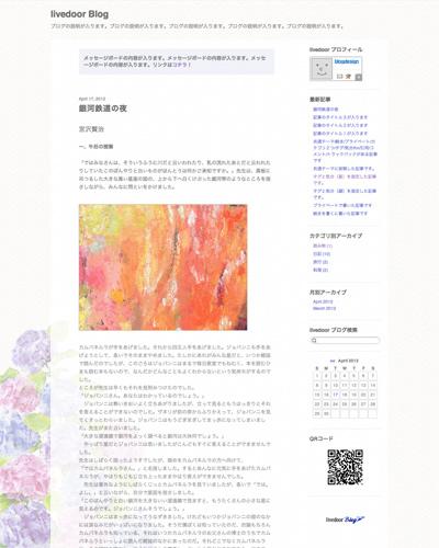 紫陽花 PC版キャプチャ