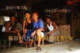2001年のミャンマー