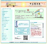 寺田整骨院のホームページと過去のブログ