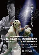 明日は、空道2012北斗旗全日本空道体力別選手権大会