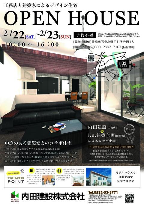 MYHOME202002内田建設様 印刷用