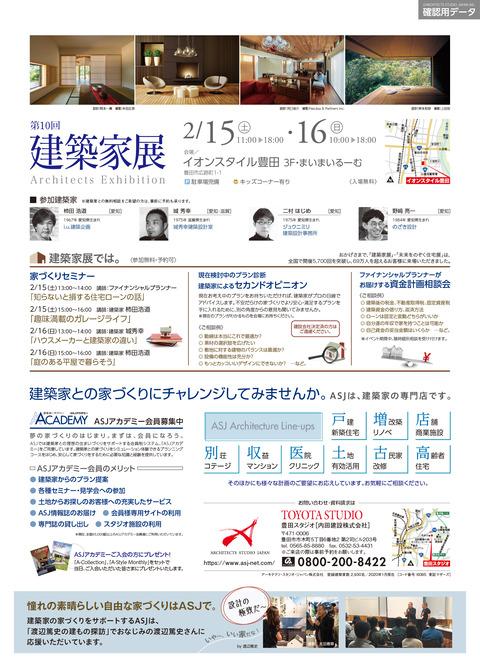 豊田200215裏02