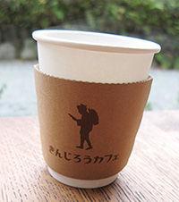 きんじろうカフェ 本格イタリアンコーヒー