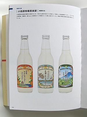 地域発ヒット商品のデザイン・小田原柑橘倶楽部