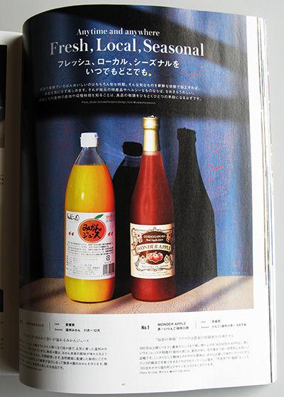 WONDER APPLE 赤~いりんご御所川原