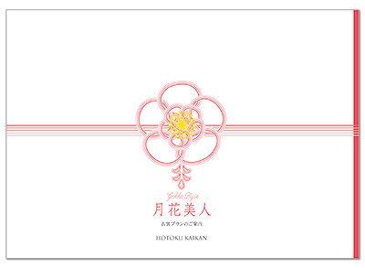 結婚式パンフレット3