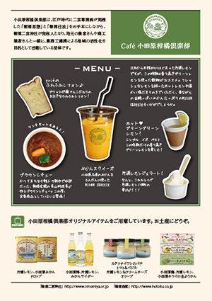 杜のひろば通信 Cafe小田原柑橘倶楽部