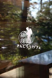 きんじろうカフェ 扉