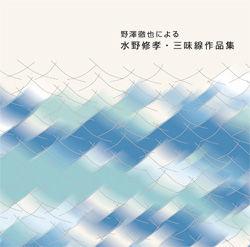 野澤徹也による水野修孝・三味線作品集