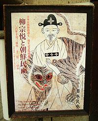 柳宗悦と朝鮮民画 日本民芸館創設70周年記念特別展