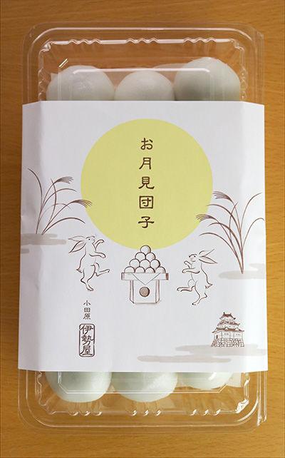 小田原・伊勢屋のお月見団子
