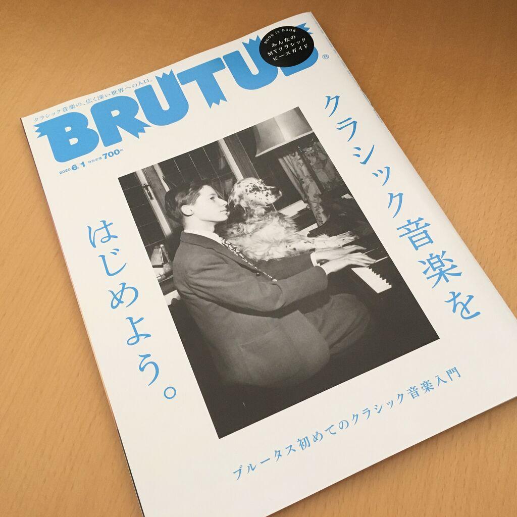 BRUTUS(ブルータス) 初のクラシック音楽特集