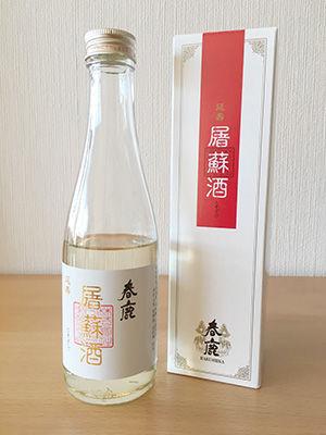 春鹿 『延壽 屠蘇酒』