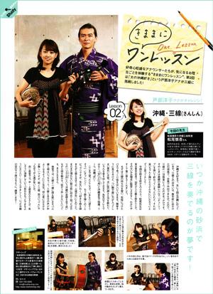 沖縄三線教室の取材記事が掲載されました。