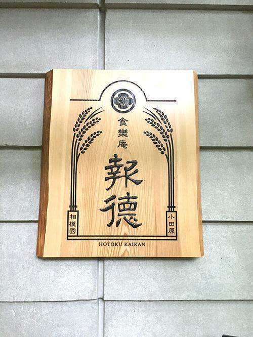 小田原の『食樂庵 報徳』さんへ