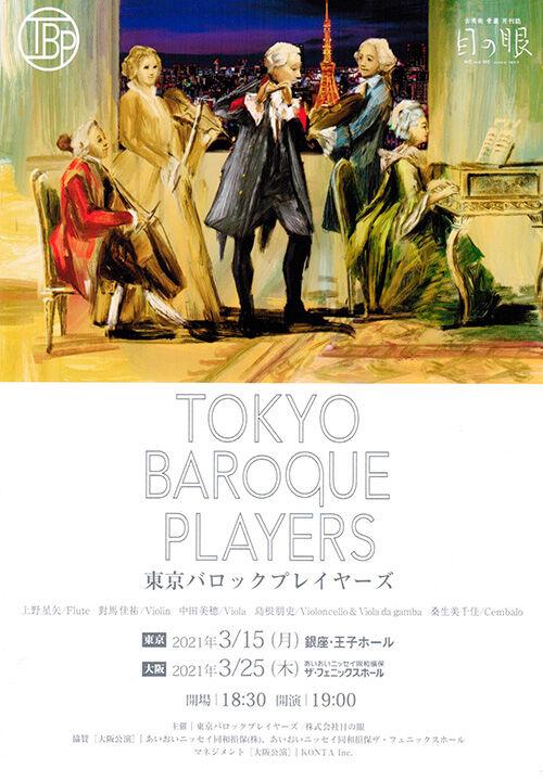 東京バロックプレイヤーズ