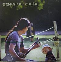 沖縄三線教室の講師・松尾慎吾さんのCD『海空の贈り物』が発売!