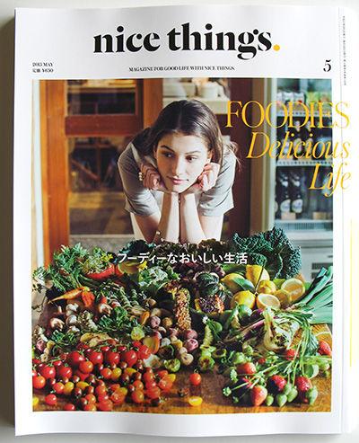 雑誌『nice things.』2015年5月号
